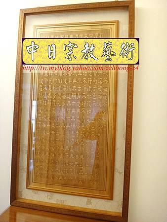 E6308.小神桌設計~2尺小佛桌祖先桌公媽桌 陽雕心經木雕聯.JPG