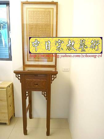 E6315.小神桌設計~2尺小佛桌祖先桌公媽桌 陽雕心經木雕聯.JPG