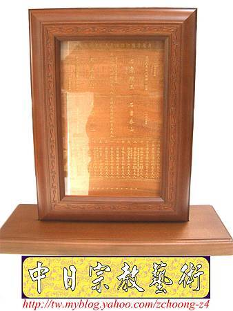 E6701.祖先牌位雕刻 祖譜紀念牌匾製作.JPG