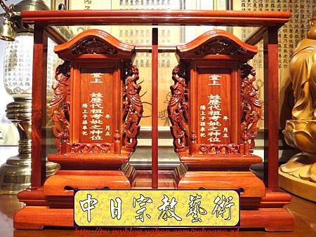 E6902.雙姓祖先牌位製做 花梨木双姓神主牌位雕刻.JPG