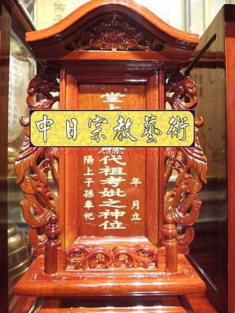 E6911.雙姓祖先牌位製做 花梨木双姓神主牌位雕刻.JPG