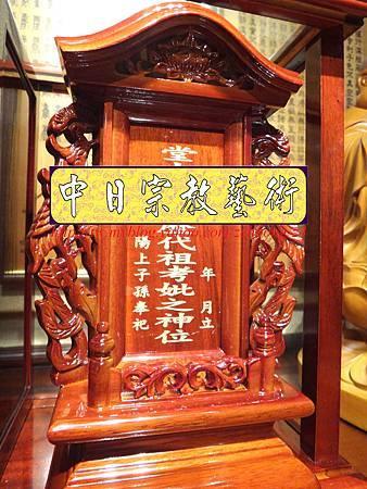 E6912.雙姓祖先牌位製做 花梨木双姓神主牌位雕刻.JPG