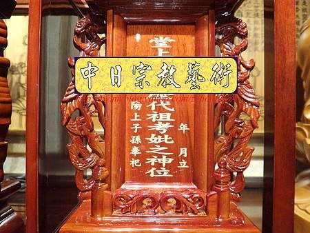 E6913.雙姓祖先牌位製做 花梨木双姓神主牌位雕刻.JPG