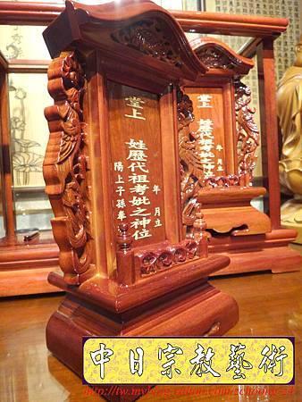 E6918.雙姓祖先牌位製做 花梨木双姓神主牌位雕刻.JPG