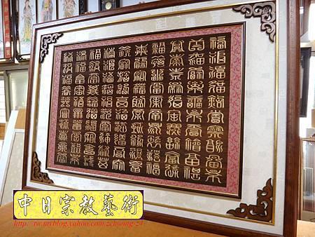 E7102.現代神桌聯對設計~百壽公媽聯對雕刻.JPG
