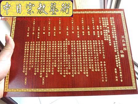 E7302.神桌佛具精品~木質祖譜雕刻木牌.JPG