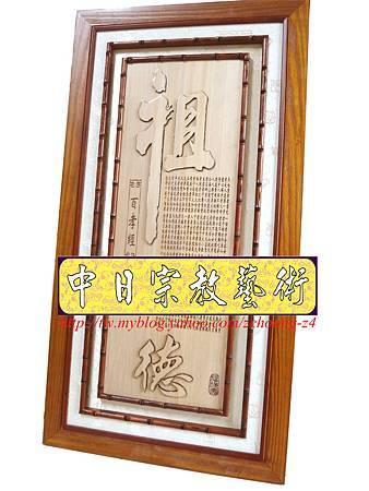E7401.百孝經雕刻製做 一貫道神桌公媽桌公媽聯設計.JPG