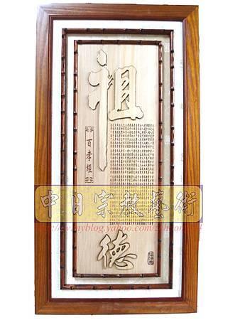 E7402.百孝經雕刻製做 一貫道神桌公媽桌公媽聯設計.JPG