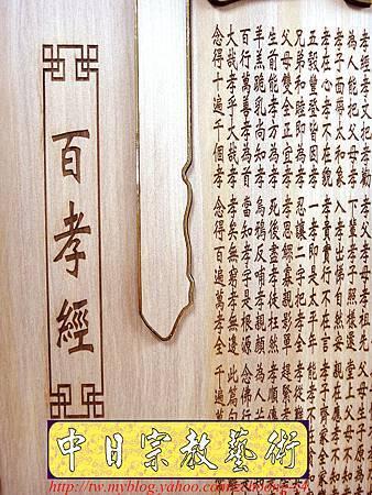 E7403.百孝經雕刻製做 一貫道神桌公媽桌公媽聯設計.JPG