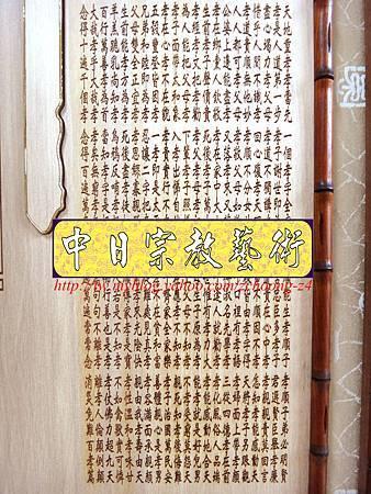 E7405.百孝經雕刻製做 一貫道神桌公媽桌公媽聯設計.JPG