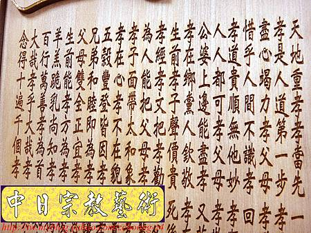 E7406.百孝經雕刻製做 一貫道神桌公媽桌公媽聯設計.JPG