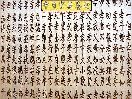E7407.百孝經雕刻製做 一貫道神桌公媽桌公媽聯設計.JPG