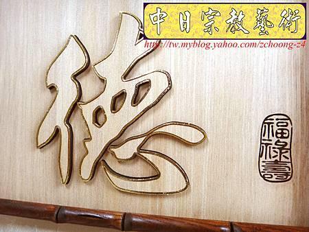 E7410.百孝經雕刻製做 一貫道神桌公媽桌公媽聯設計.JPG