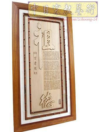 E7411.百孝經雕刻製做 一貫道神桌公媽桌公媽聯設計.JPG