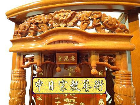 E7806.檜木祖龕祖先牌位雕刻蓮花柱版.JPG
