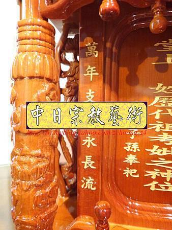E7810.檜木祖龕祖先牌位雕刻蓮花柱版.JPG