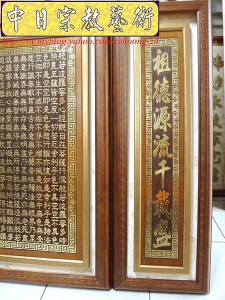 E7903.神桌公媽聯對製作~心經往生神咒實木金箔雕刻.JPG