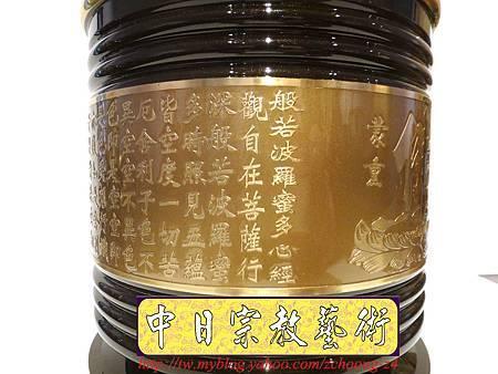 F3404.高級神桌神明銅爐香爐~金邊雙色心陽刻心經.JPG