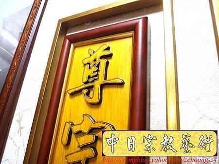 G2616.神桌神明彩設計~浮雕觀世音菩薩像 福祿壽木雕聯.JPG