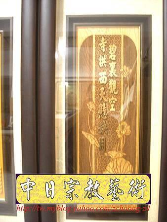 G2812.半浮雕觀音聯 碧雲神明聯.JPG