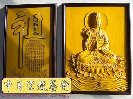G2901.現代神桌聯對設計~半浮雕觀世音菩薩木雕像.JPG