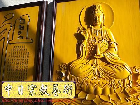 G2903.現代神桌聯對設計~半浮雕觀世音菩薩木雕像.JPG