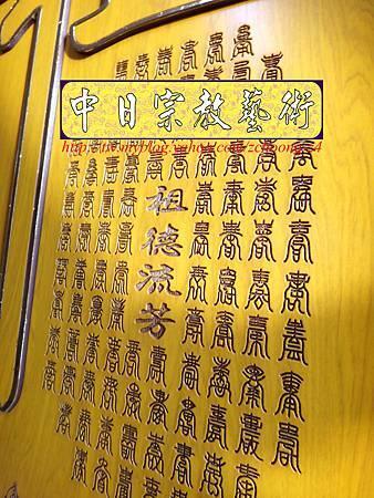G2911.現代神桌聯對設計~半浮雕觀世音菩薩木雕像.JPG