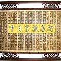 H4110.般若波羅密多心經掛飾藝品-作品集2.JPG