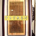 H4112.般若波羅密多心經掛飾藝品-作品集2.JPG