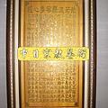 H4121.般若波羅密多心經掛飾藝品-作品集2.JPG