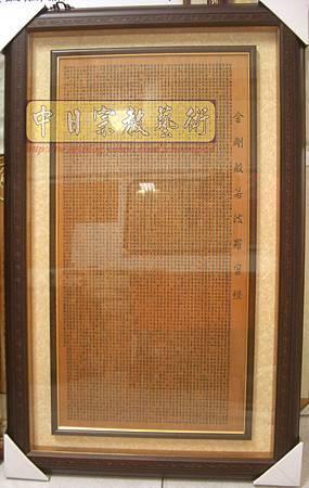 H4801.金剛般若波羅蜜經 掛飾藝品 實木雕刻製作.JPG