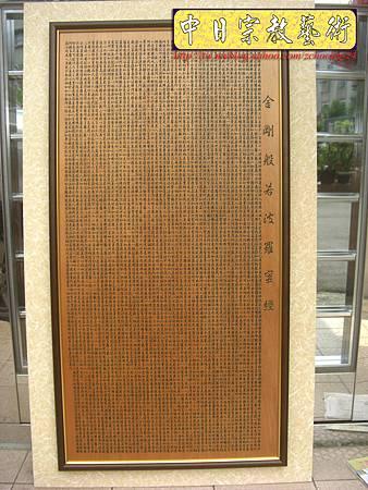 H4802.金剛般若波羅蜜經 掛飾藝品 實木雕刻製作.JPG