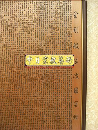 H4803.金剛般若波羅蜜經 掛飾藝品 實木雕刻製作.JPG