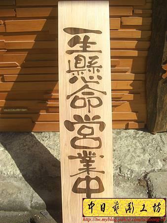 H5201.日式營業中 木牌製作.JPG