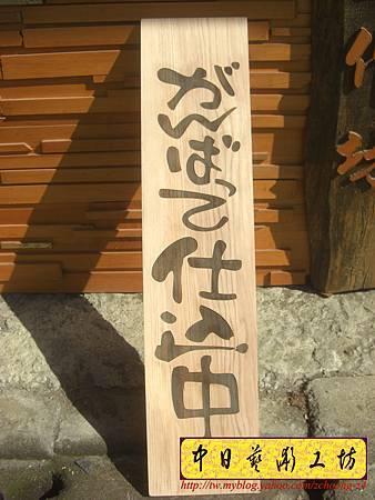H5202.日式營業中 木牌製作.JPG