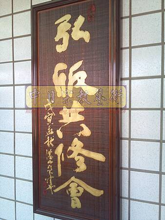 H5302.弘皈共修會木製陽刻金字掛牌.jpg