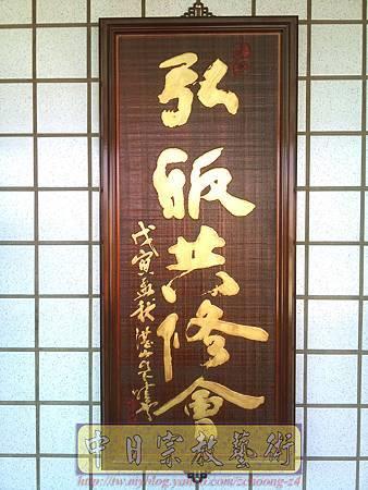 H5301.弘皈共修會木製陽刻金字掛牌.jpg