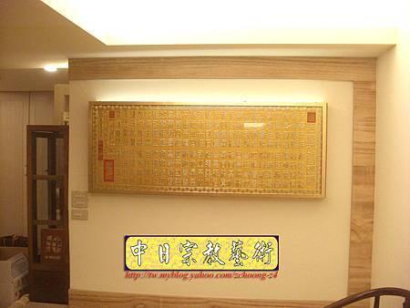 H5501.玉皇心印妙經 實木雕刻琉金底金箔字.JPG