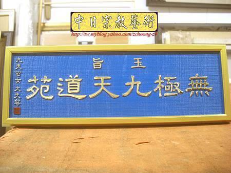 H5601.宮匾廟匾製作~玉旨 無極九天道苑.JPG