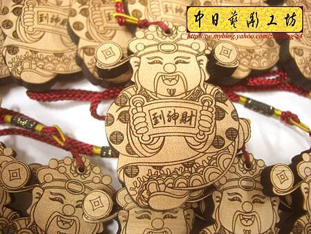 H5801.財神爺公仔小吊飾雕刻製作.JPG