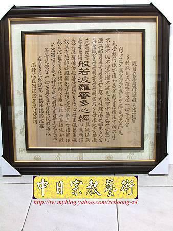 6002.雷射雕刻~方型心經木匾 2尺9小神桌掛聯.JPG
