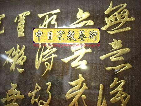 H6402.佛堂精緻掛飾心經藝品製作寄香港過程紀錄.JPG