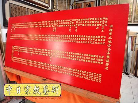 H6501.雷射雕刻木匾製作~水源里土地公金亭樂捐芳名.JPG