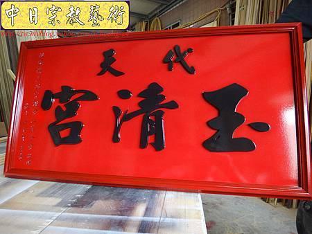 H6601.宮廟神壇佛堂匾額木匾製作~玉清宮(包框型).JPG
