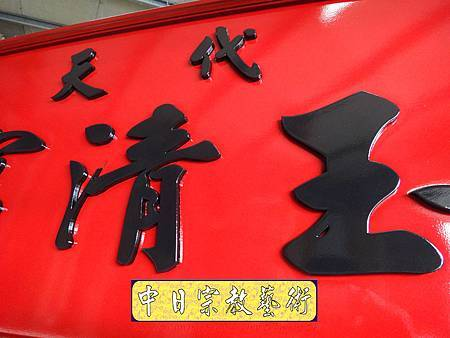 H6603.宮廟神壇佛堂匾額木匾製作~玉清宮(包框型).JPG