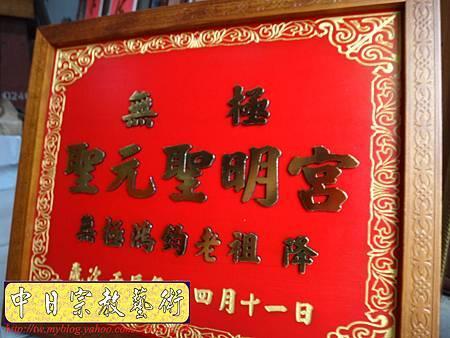 H6802.小型宮匾.廟匾.神明匾製作-無極聖元聖明宮.JPG