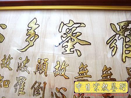 H6901.般若波羅蜜多心經 空心金箔字製作.JPG