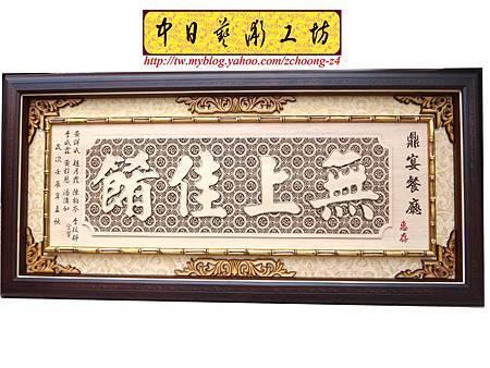 H7001.現代贈禮木匾 開店祝賀匾額設計製作~無上佳餚.JPG