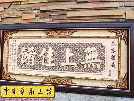 H7002.現代贈禮木匾 開店祝賀匾額設計製作~無上佳餚.JPG