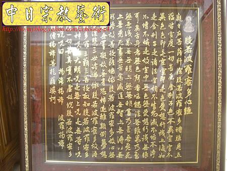 H6401.佛堂精緻掛飾心經藝品製作寄香港過程紀錄.JPG